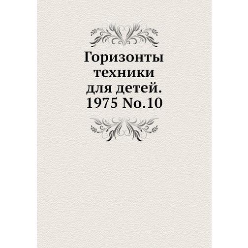 Горизонты техники для детей. 1975 Т.10 38717337