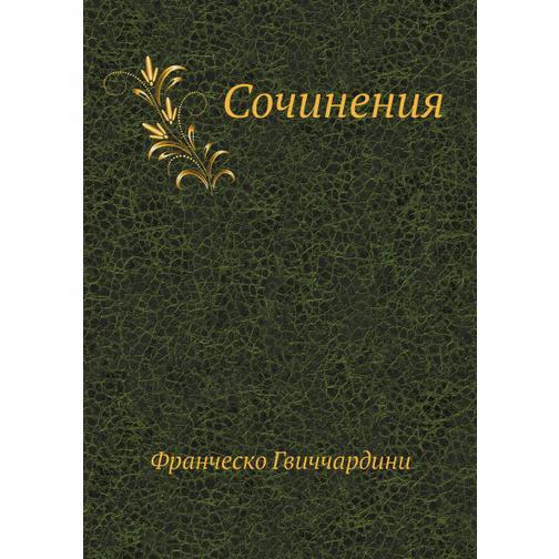 Сочинения (ISBN 13: 978-5-458-24894-5) 38717372