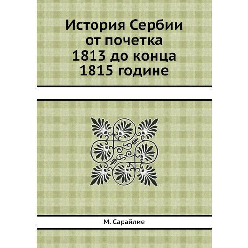 История Сербии от почетка 1813 до конца 1815 године 38734868