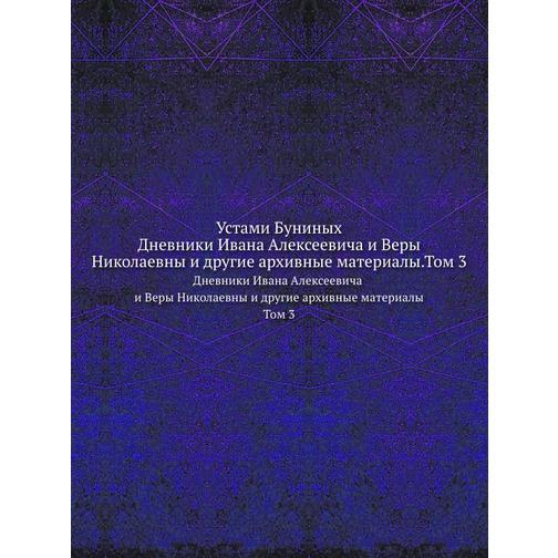 Устами Буниных (ISBN 13: 978-5-458-24927-0) 38717386