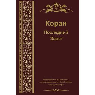 Russian Translation of Quran