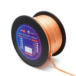 Акустический кабель Power Cube 2*2,5, Hi-Fi, 100M