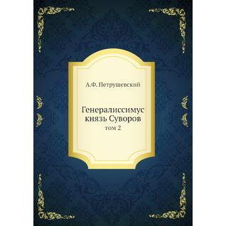 Генералиссимус князь Суворов (ISBN 13: 978-5-458-23033-9)