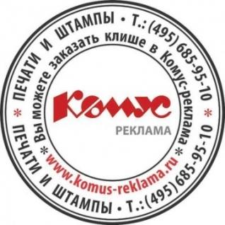 Оснастка для печати круг. с крышкой d41.5мм, Pr. R40 чили Colop Австрия