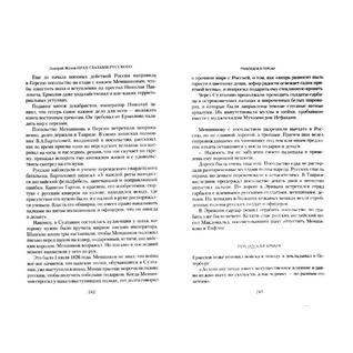 """Дмитрий Анатольевич Жуков """"Иран глазами русского, 978-5-98697-301-2"""""""