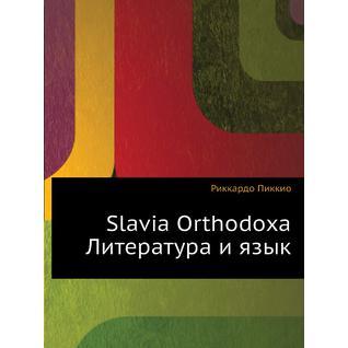 Slavia Orthodoxa. Литература и язык