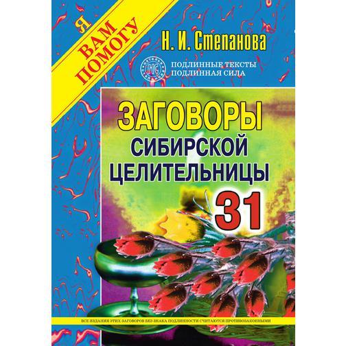Заговоры сибирской целительницы - 31 38717138