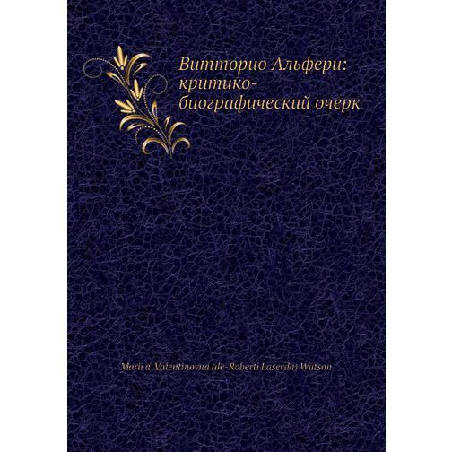 Витторио Альфери: критико-биографический очерк 38716277
