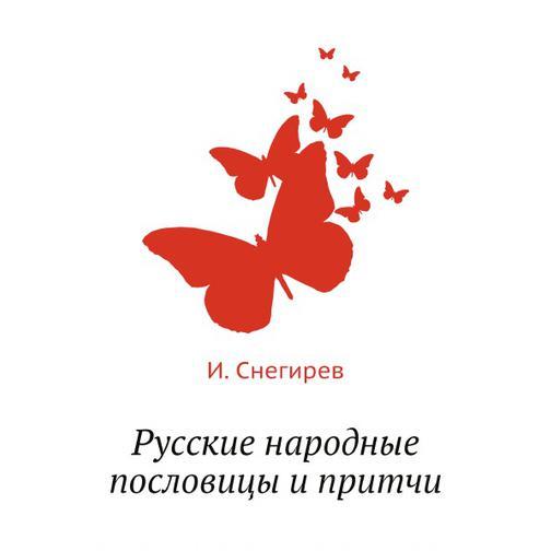 Русские народные пословицы и притчи 38716788
