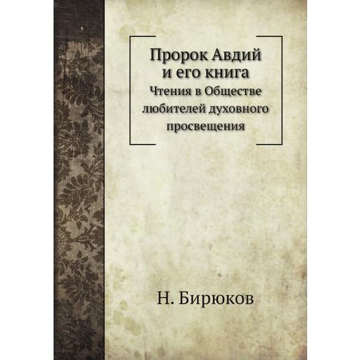 Пророк Авдий и его книга 38733587