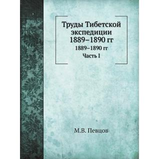 Труды Тибетской экспедиции 1889–1890 гг
