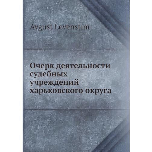 Очерк деятельности судебных учреждений харьковского округа 38716235