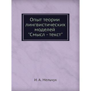 """Опыт теории лингвистических моделей """"Смысл - текст"""""""