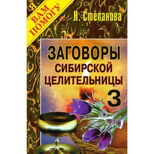 Заговоры сибирской целительницы - 4