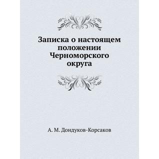 Записка о настоящем положении Черноморского округа