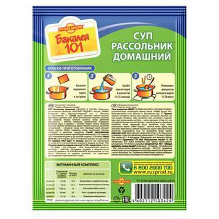 Русский продукт Суп Бакалея 101 Рассольник домашний 65г