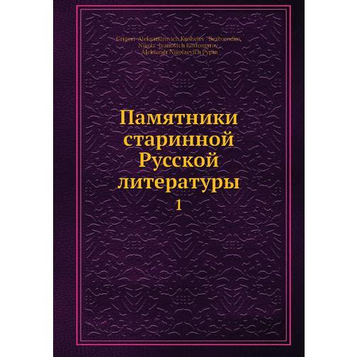 Памятники старинной Русской литературы 38716337