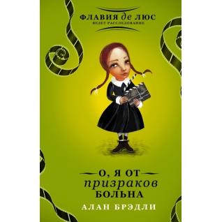 Алан Брэдли. Книга Брэдли. О, я от призраков больна, 978-5-17-087492-718+
