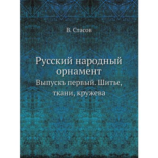 Русский народный орнамент 38716644