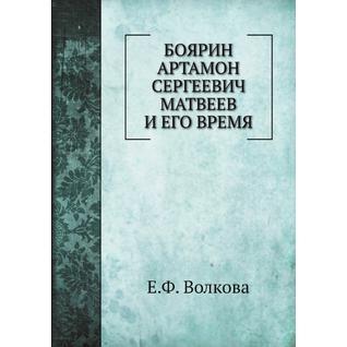 Боярин Артамон Сергеевич Матвеев и его время