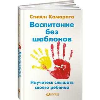 Стивен Камарата. Книга Воспитание без шаблонов. Научитесь слышать своего ребенка, 978-5-9614-5697-418+