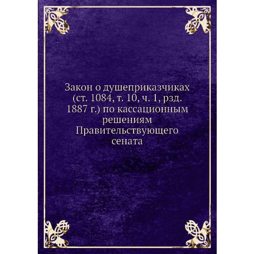 Закон о душеприказчиках (ст. 1084, т. 10, ч. 1, рзд. 1887 г.) по кассационным решениям Правительствующего сената 38716179