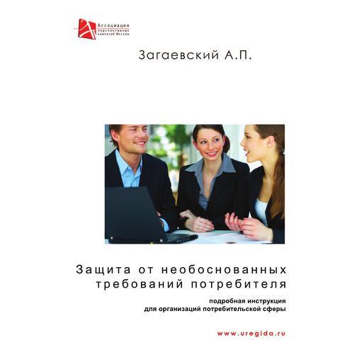 Защита от необоснованных требований потребителей 38732733