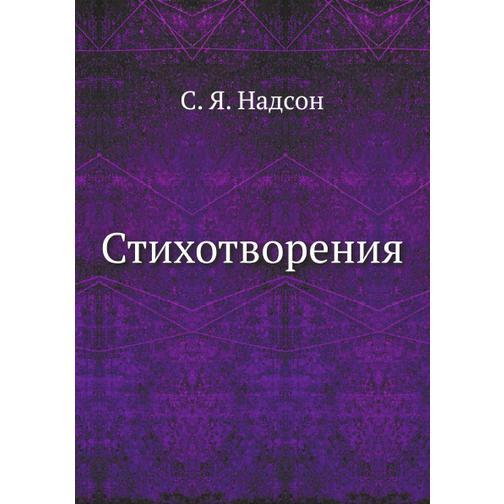 Стихотворения С. Я. Надсона 38716641