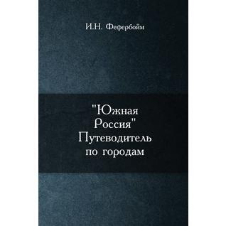 """""""Южная Россия"""""""