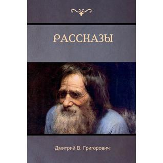 Рассказы (Stories) (Автор: Dmitry Grigorovich)