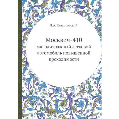 Москвич-410 38732811