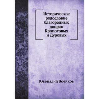 Историческое родословие благородных дворян Кропотовых и Дуровых