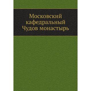 Московский кафедральный Чудов монастырь (Автор: Неизвестный автор)