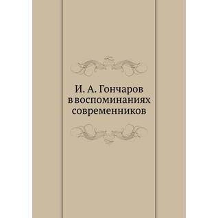 И. А. Гончаров в воспоминаниях современников