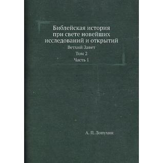 Библейская история при свете новейших исследований и открытий (ISBN 13: 978-5-519-66138-6)