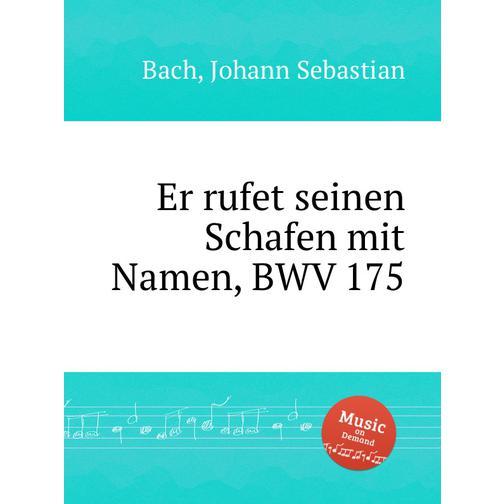 Он паству свою по имени зовет, BWV 175 38717921