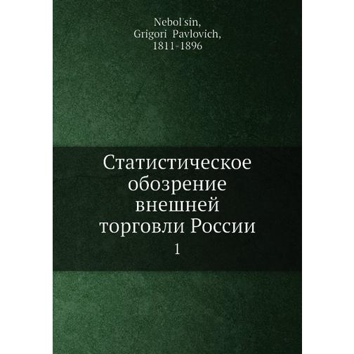 Статистическое обозрение внешней торговли России (Автор: Г.П. Небольсин) 38716453