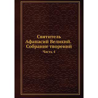 Святитель Афанасий Великий. Собрание творений (ISBN 13: 978-5-458-23939-4)