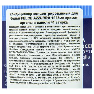 Кондиционер концентрированный для белья Felce Azzurra, аргана и ваниль 41 стирка, 1025 мл