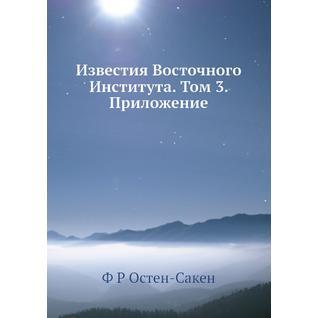Известия Восточного Института. Том 3. Приложение