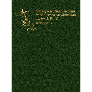 Словарь географический Российского государства
