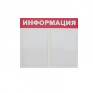 Стенд информационный Информация, 2 отд., 430х500 мм, красный, настенный