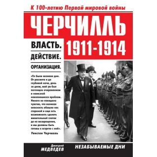"""Дмитрий Медведев """"Черчилль. 1911-1914. Власть. Действие. Организация. Незабываемые дни, 978-5-386-07017-5"""""""