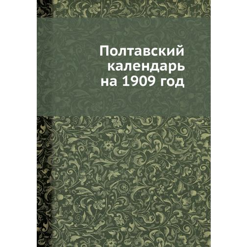 Полтавский календарь на 1909 год 38734366