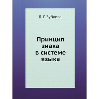 Принцип знака в системе языка