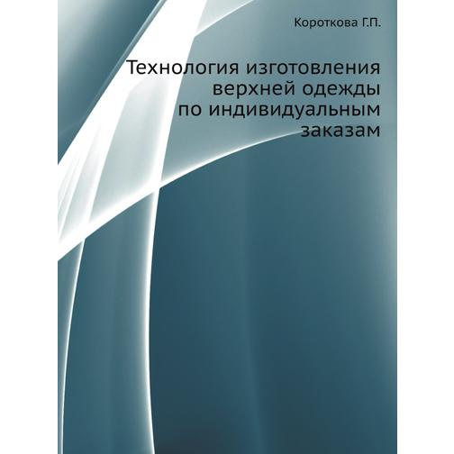 Технология изготовления верхней одежды по индивидуальным заказам (ISBN 13: 978-5-458-24871-6) 38716966