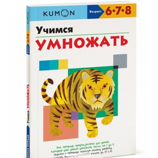 Тору Кумон. Книга KUMON. Учимся умножать, 978-5-00057-756-118+