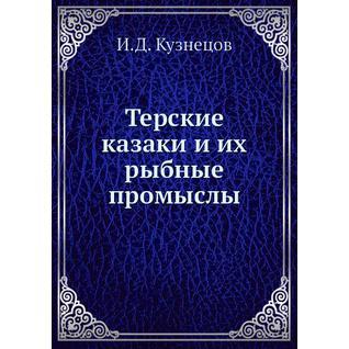 Терские казаки и их рыбные промыслы