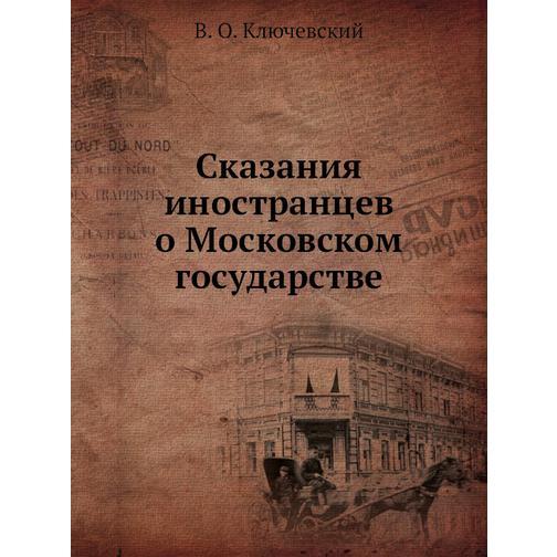 Сказания иностранцев о Московском государстве (ISBN 13: 978-5-458-24325-4) 38716770