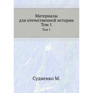 Материалы для отечественной истории (Издательство: Nobel Press)